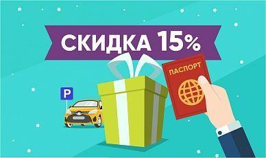 Скидка 15% на День Рождения