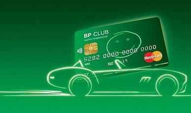 Новый партнер «BP CLUB»